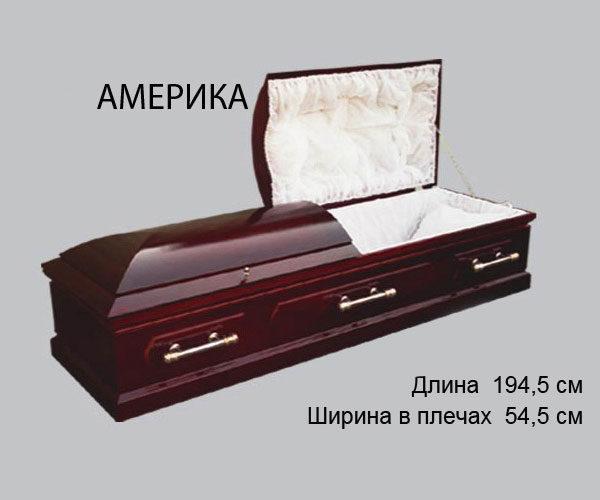 гроб америка