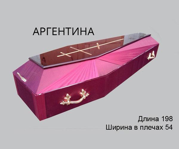 Гроб Аргентина