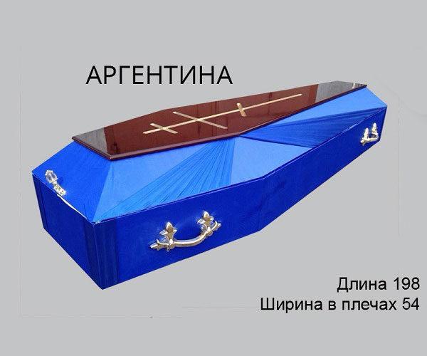 Гроб Аргентина синий в спб