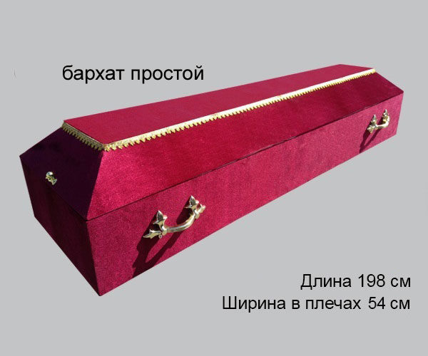 Гроб бархат простой в спб