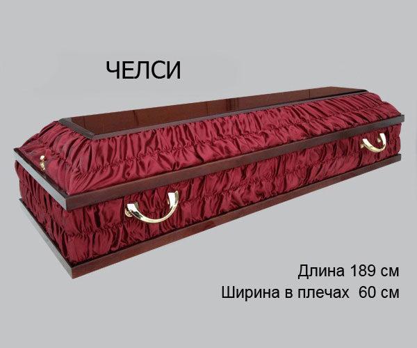 Гроб Челси с красной обивкой в спб