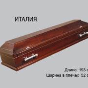 Гроб Италия в спб