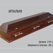 Гроб Италия с шестью ручками в спб