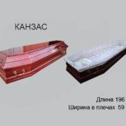 Гроб Канзас цена