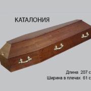 Гроб Каталония заказ