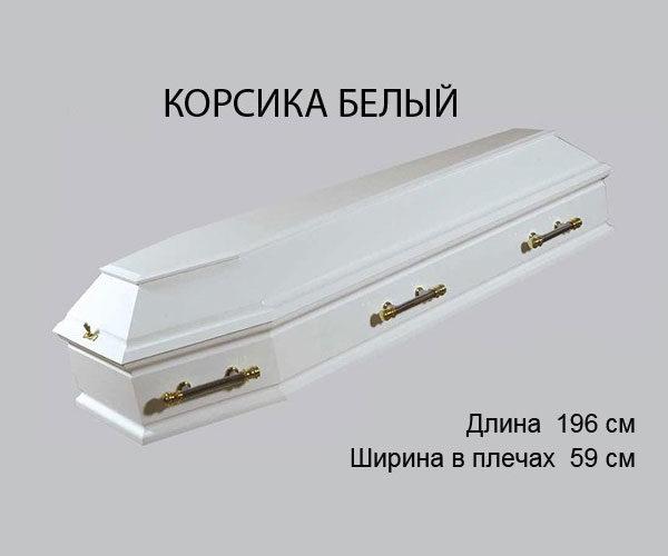 Гроб Корсика белый в спб