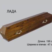 Гроб Лада в спб