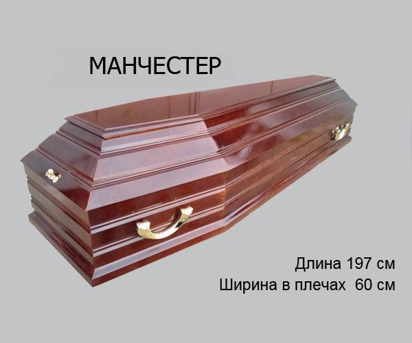 Гроб Манчестер купить