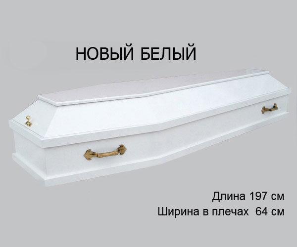 Гроб Новый белый спб