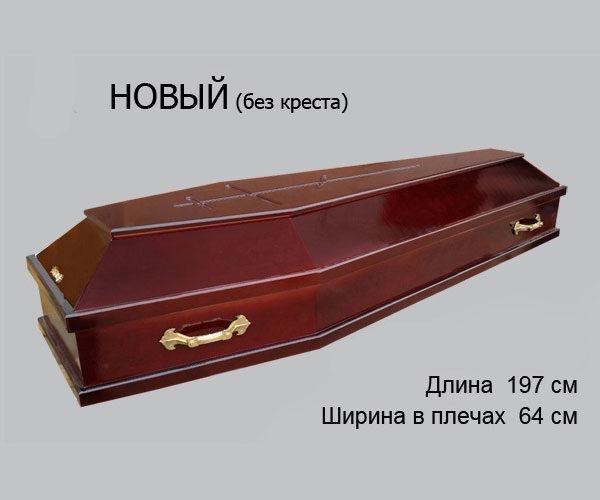 Гроб Новый белый без креста