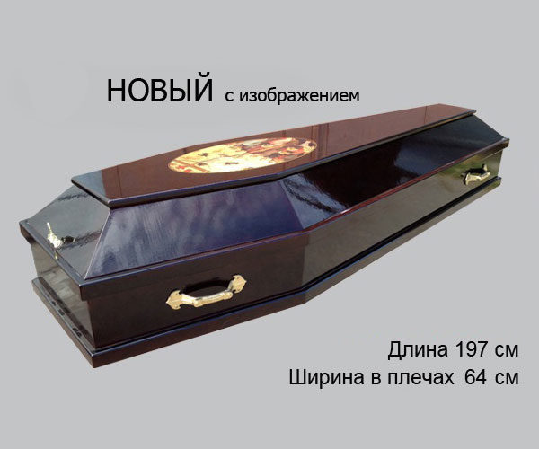 Гроб Новый с изображением