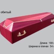 Гроб обитый в спб