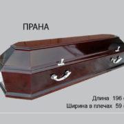Гроб Прана в спб