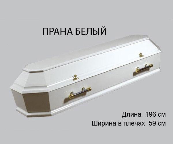 Гроб Прана белый спб