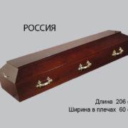 Гроб Россия с шестью ручками