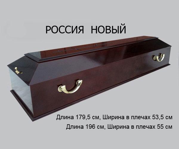 Гроб Россия Новый