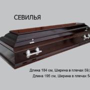Гроб Севилья спб