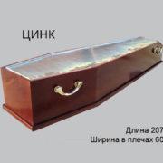 цинковый гроб заказать