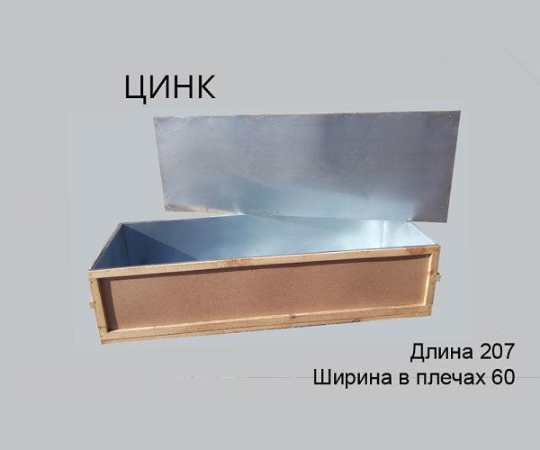 Гроб Цинк эконом